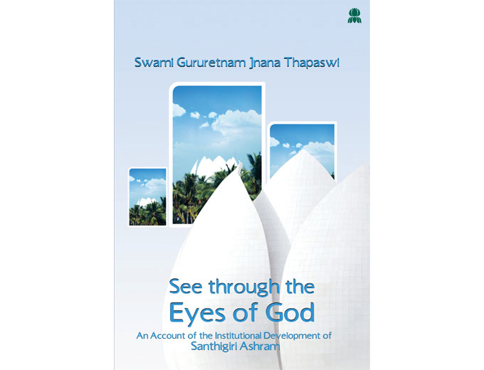 See Through the eyes of God